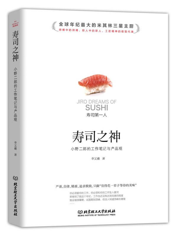 寿司之神:小野二郎的工作?#22987;?#19982;产品观