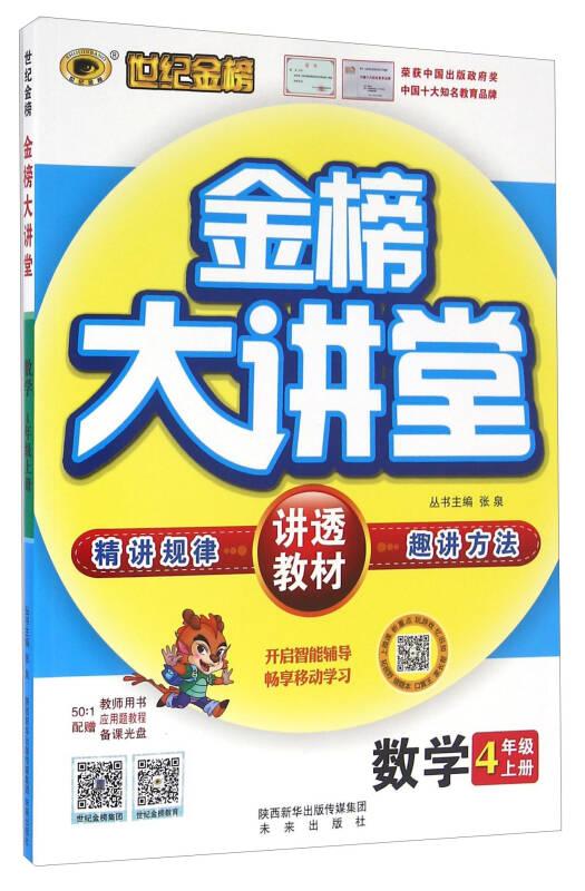 世纪金榜 金榜大讲堂:数学(四年级上册)