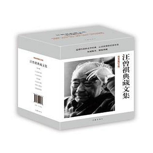 汪曾祺典藏文集(函套)