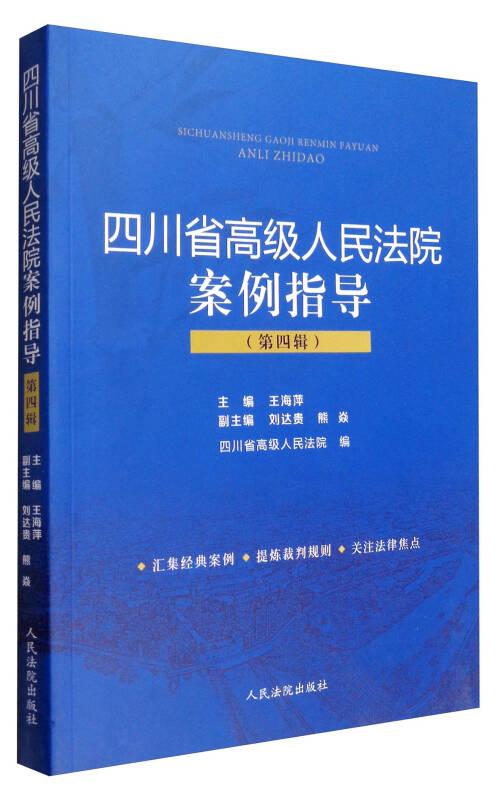 四川省高级人民法院案例指导(第4辑)