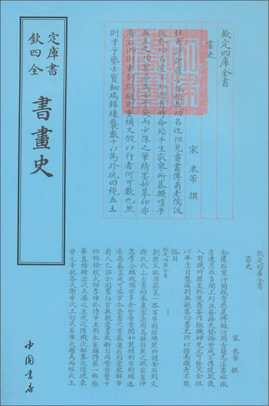 四库全书艺术类:书画史