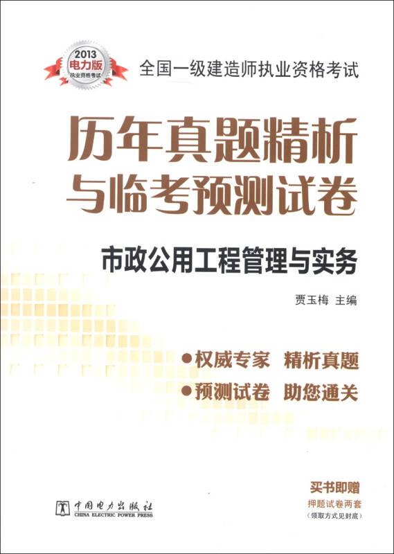 2013全国一级建造师执业资格考试历年真题精析与临考预测试卷:市政公用工程管理与实务