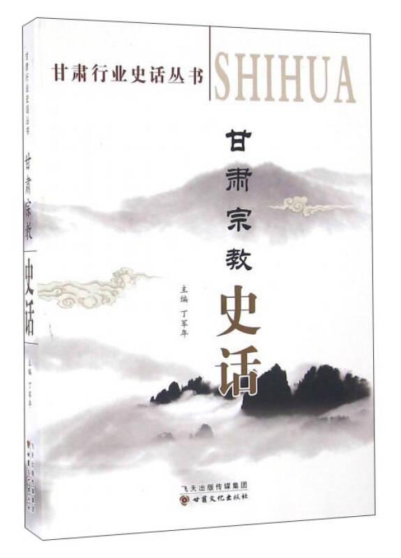 甘肃宗教史话