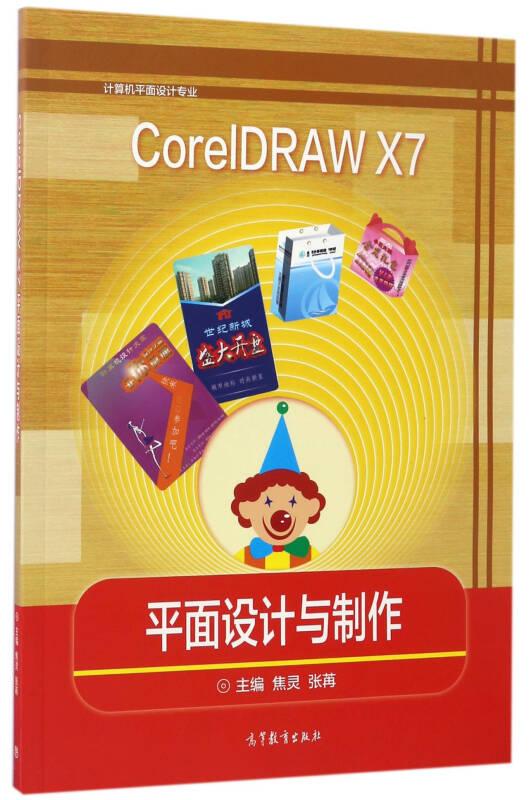 CorelDRAW X7平面设计与制作/计算机平面设计专业