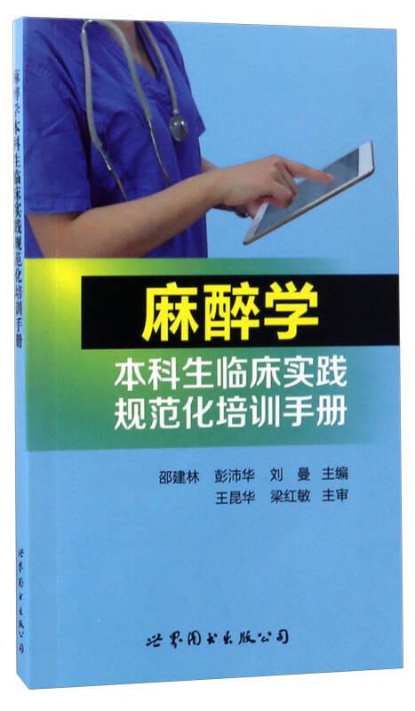 麻醉学本科生临床实践规范化培训手册