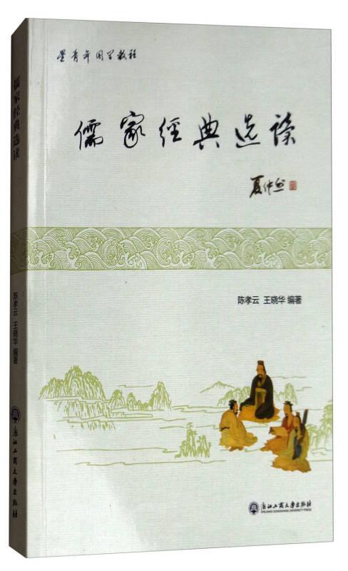 星青年国学教程:儒家经典选读