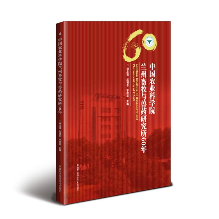 中国农业科学院兰州畜牧与兽药研究所60年