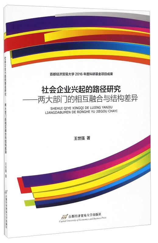 社会企业兴起的路径研究 两大部门的相互融合与结构差异
