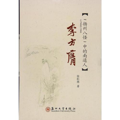 江海文化丛书-李方膺