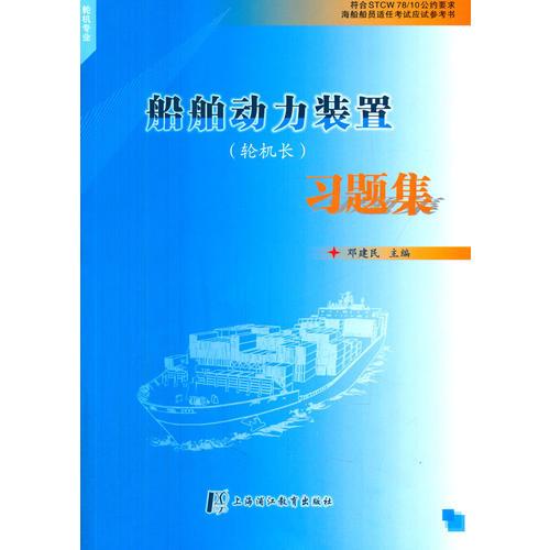 船舶动力装置习题集(轮机专业)