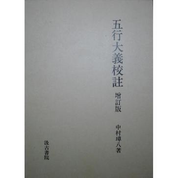 五行大义校注(增订版)
