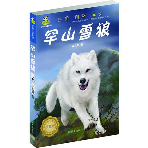 倔小孩--动物小说系列--罕山雪狼