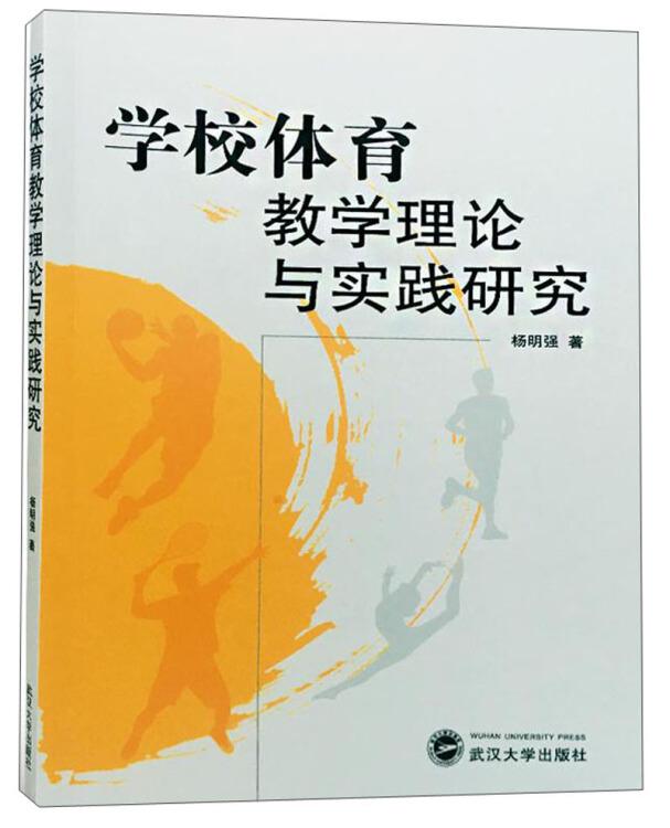 学校体育教学理论与实践研究