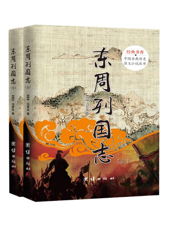 中国古典历史演义小说丛书:东周列国志(套装上下册)
