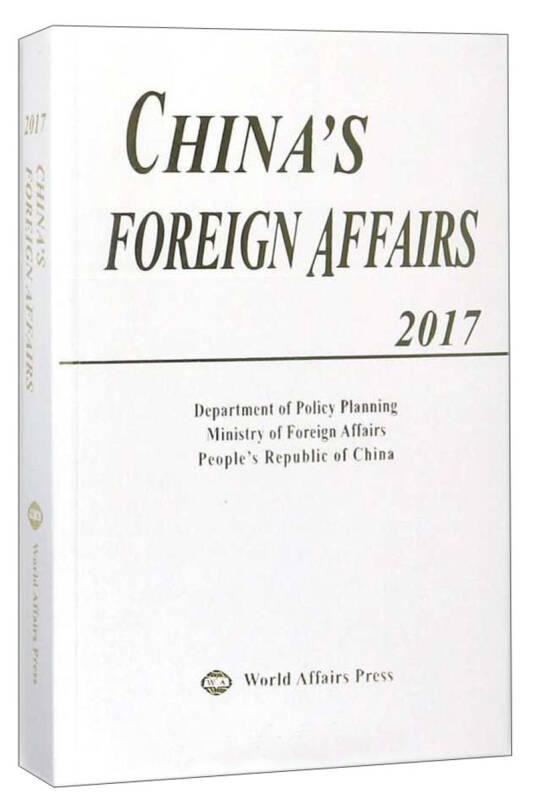 中国外交(2017年英文版平装)