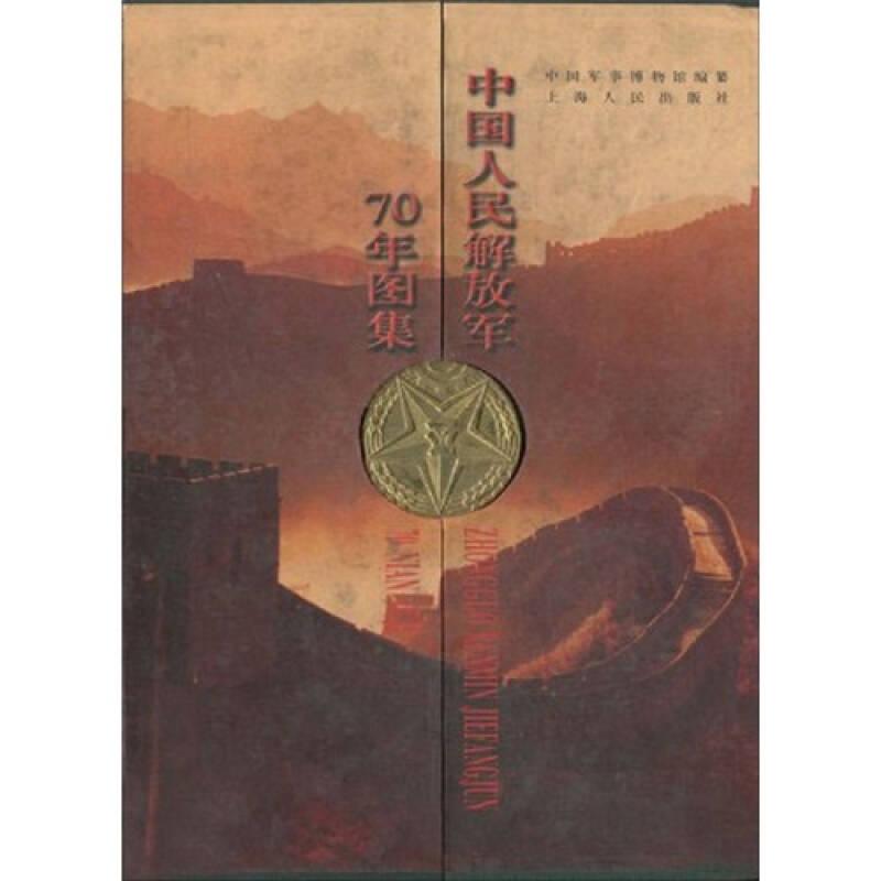中国人民解放军七十年图集