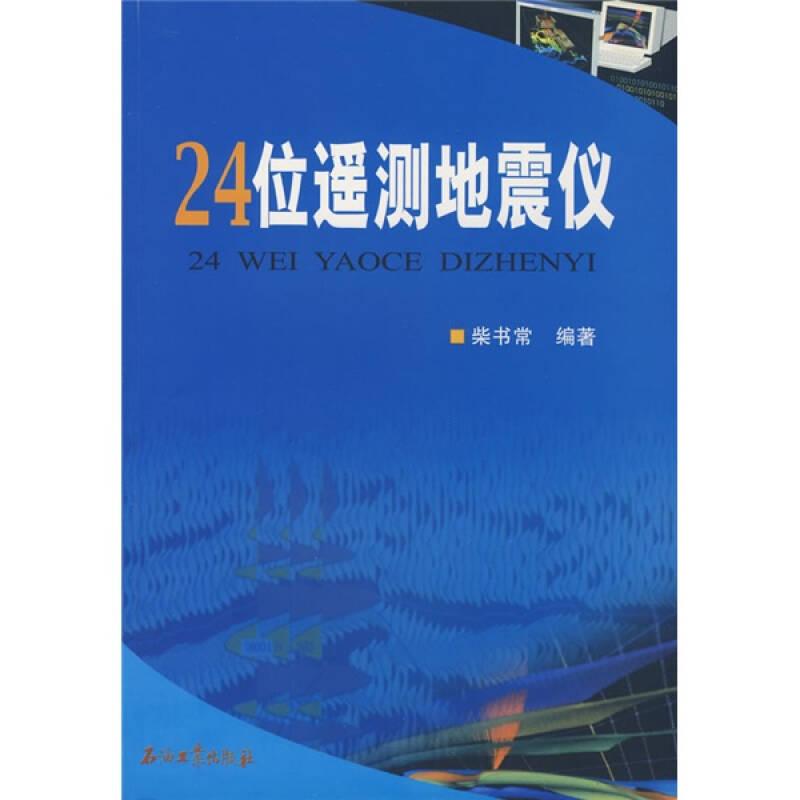 24位遥测地震仪