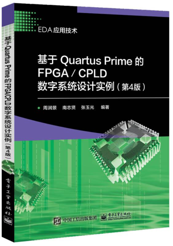 基于Quartus Prime的FPGA/CPLD数字系统设计实例(第4版)