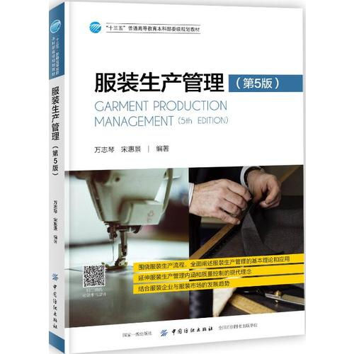 服装生产管理(第5版)