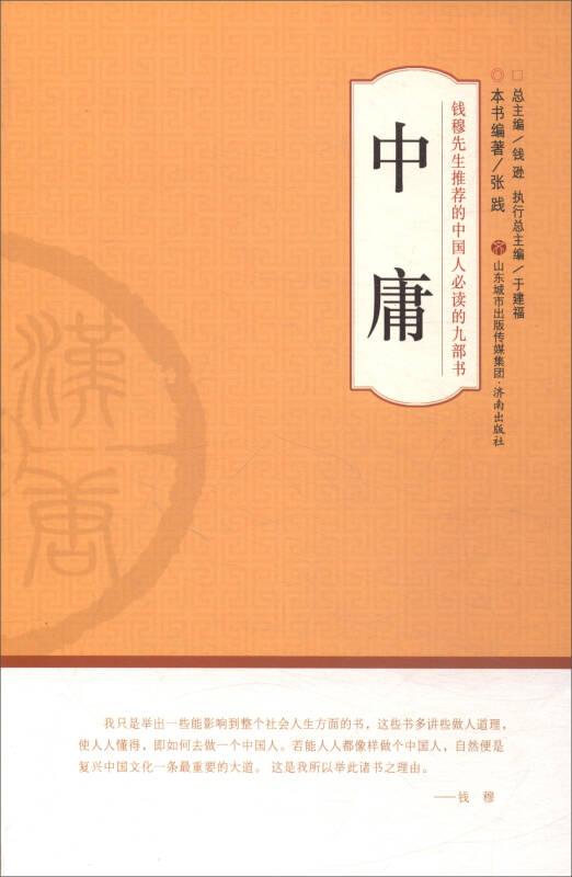 中庸/钱穆先生推荐的中国人必读的九部书