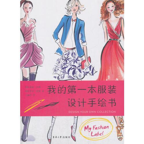 我的第一本服装设计手绘书