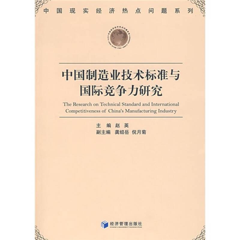 中国制造业技术标准与国际竞争力研究
