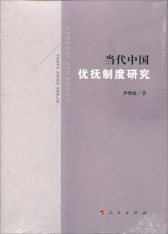 当代中国优抚制度研究