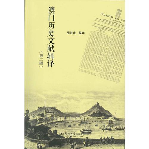 澳门历史文献辑译(第二辑)