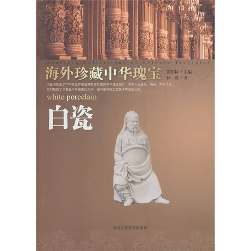 白瓷-海外珍藏中华瑰宝