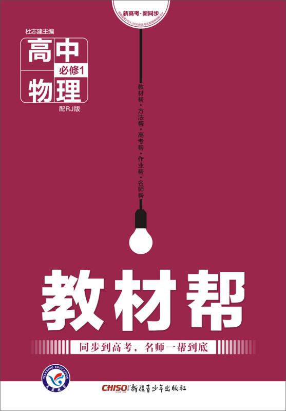 教材帮_天星教育/2016 教材帮 必修1 物理 rj (人教)