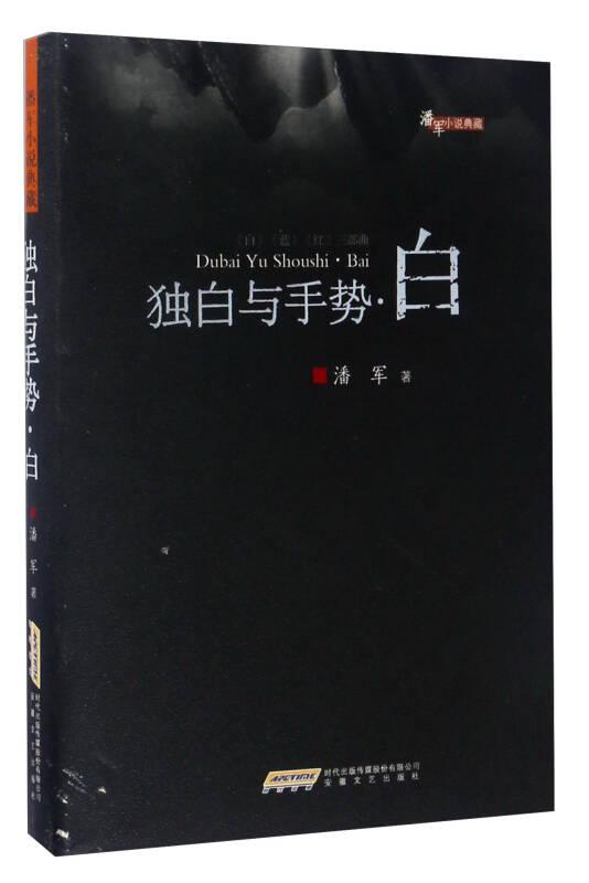 独白与手势·白/潘军小说典藏