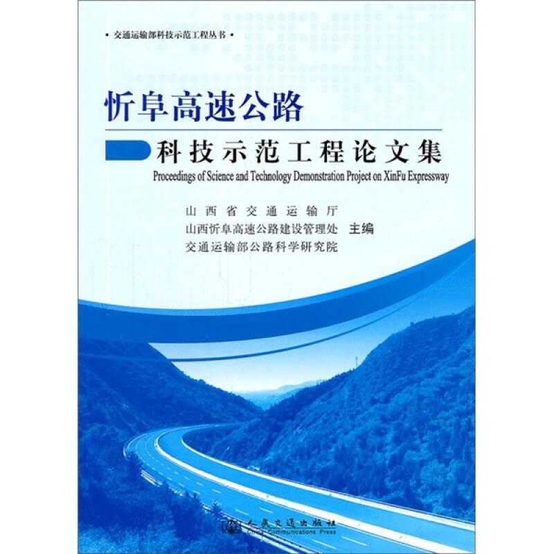 交通运输部科技示范工程丛书:忻阜高速公路科技示范工程论文集
