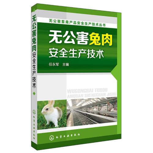 无公害畜禽产品安全生产技术丛书--无公害兔肉安全生产技术