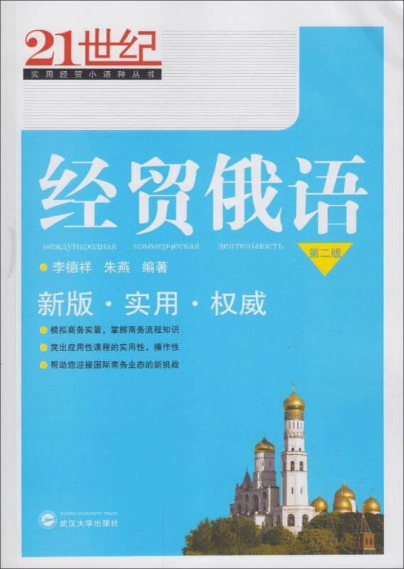 经贸俄语(第2版)/21世纪实用经贸小语种丛书