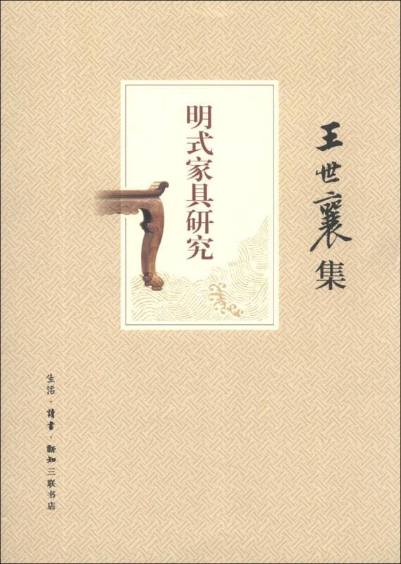明式家具研究(王世襄集)