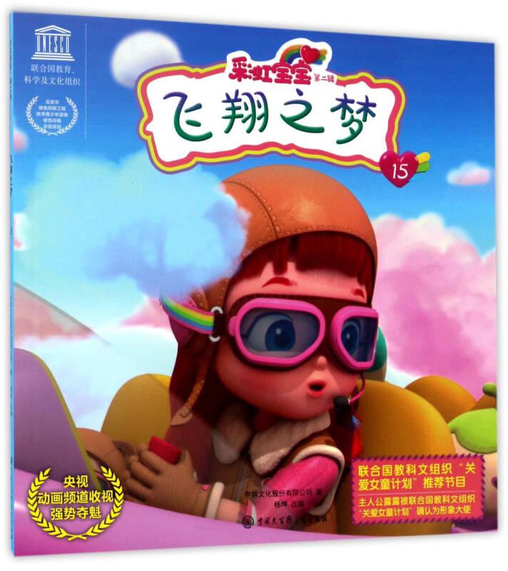 彩虹宝宝(第二辑):飞翔之梦15