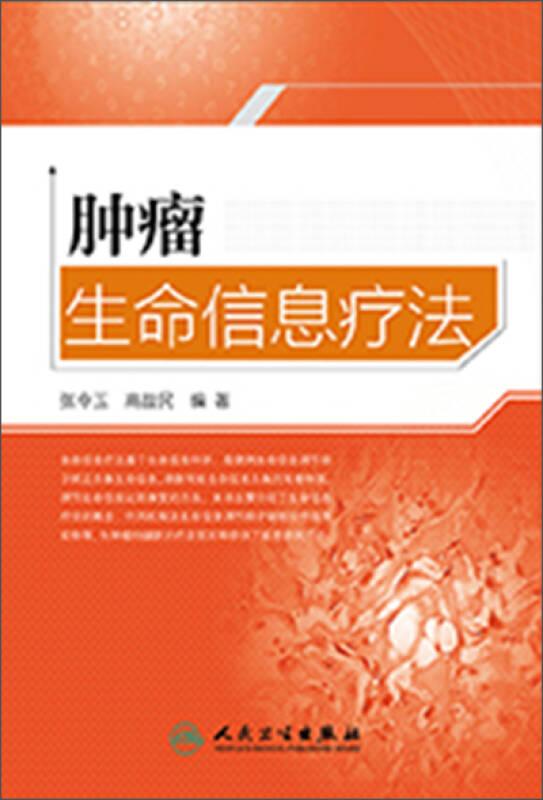 肿瘤生命信息疗法