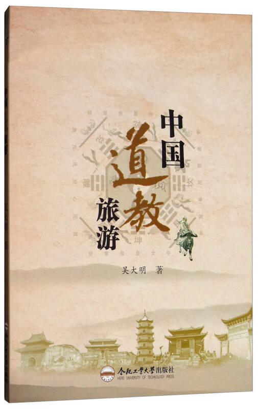 中国道教旅游