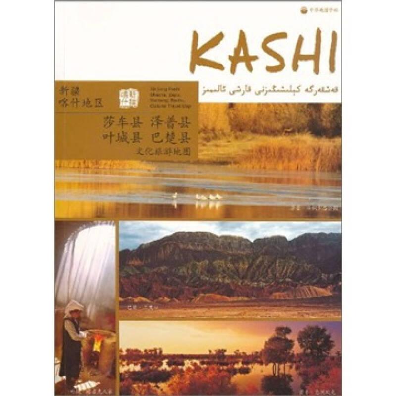 新疆喀什地区莎车县、泽普县、叶城县、巴楚县文化旅游地图