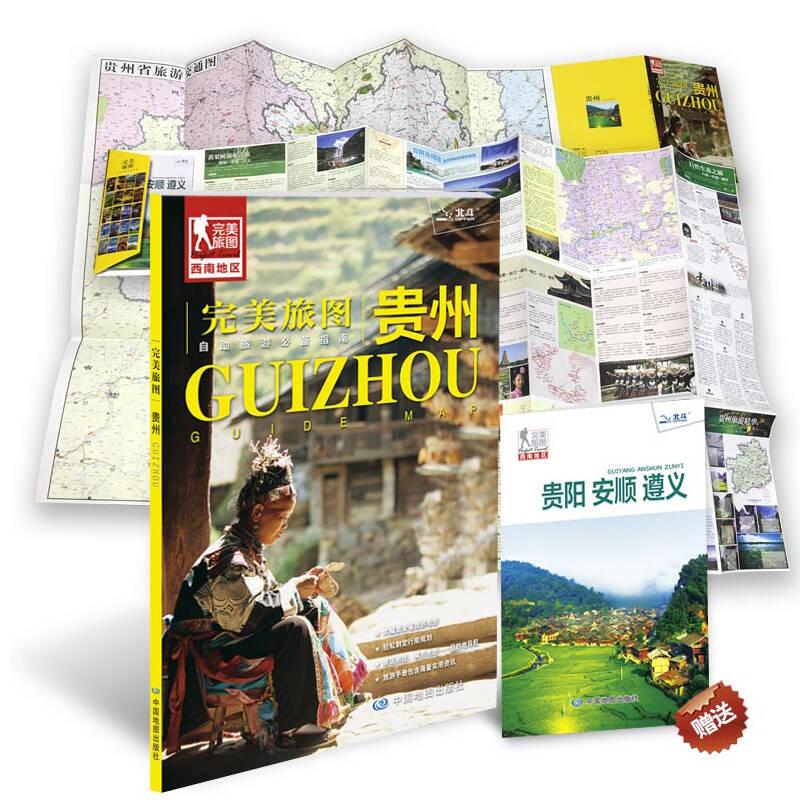 完美旅图·贵州(行前旅游规划好帮手 自助游必备指南 附旅行攻略手册)