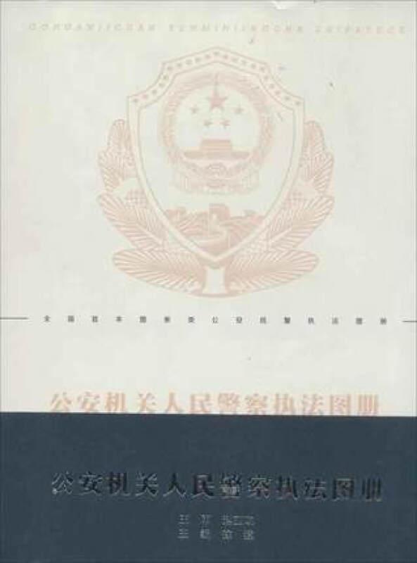 公安机关人民警察执法图册
