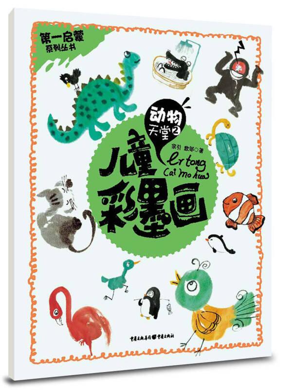儿童彩墨画:动物天堂2