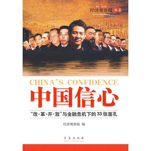 """中国信心:""""改·革·开·放""""与金融�;碌�33张面孔"""