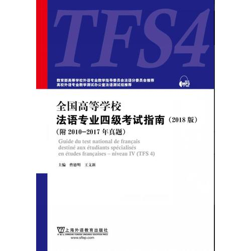 全国高等学校法语专业四级考试指南(2018版)