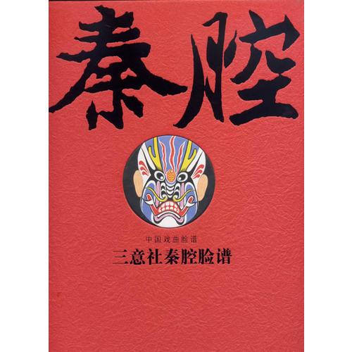 三意社秦腔脸谱(线装影印版 全两卷)