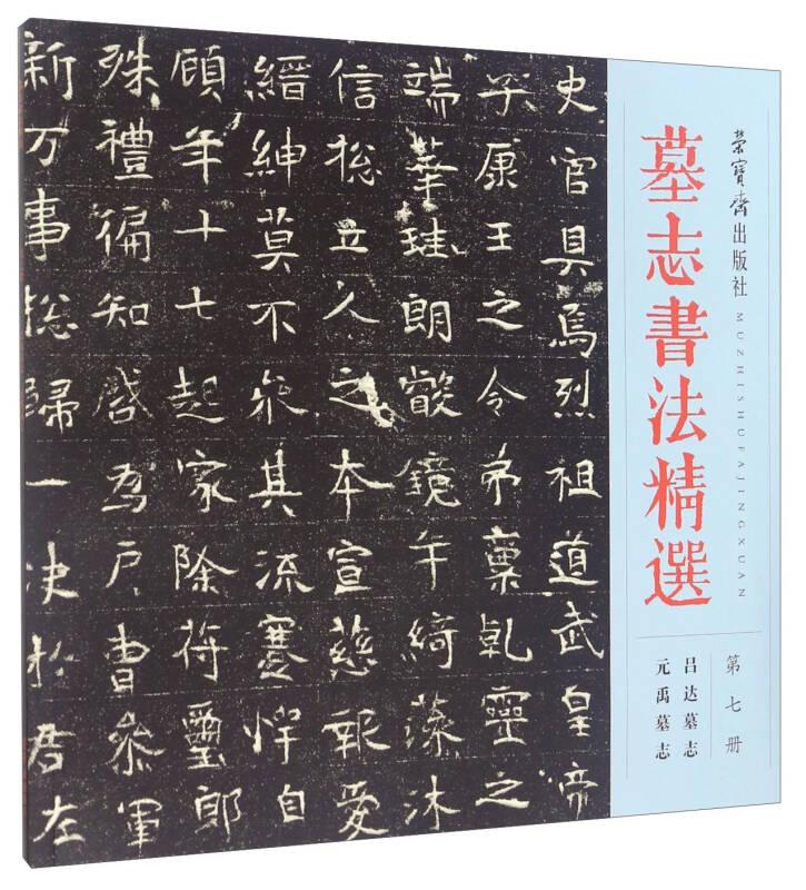 墓志书法精选(第七册) 吕达墓志 元禹墓志