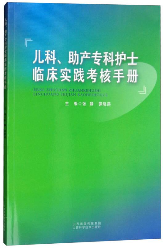 儿科助产专科护士临床实践考核手册