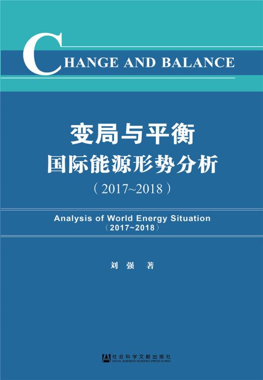 变局与平衡:国际能源形势分析(2017~2018)