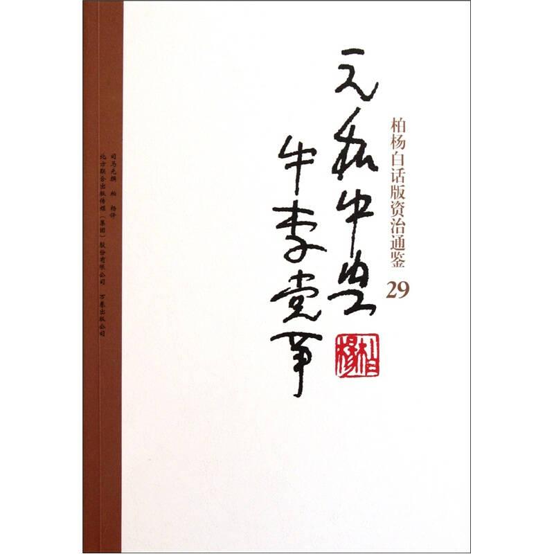 柏杨白话版资治通鉴29:元和中兴牛李党争