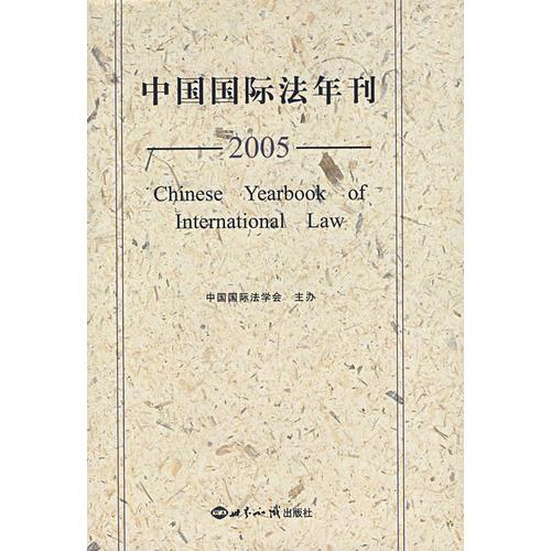 中国国际法年刊(2005)